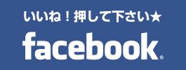 松田タイヤサービスのFACEBOOKへのリンク
