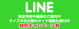 LINE@の案内バナー