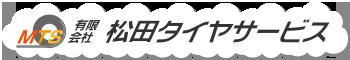 松田タイヤサービス