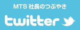松田タイヤサービスのTwitterへのリンク