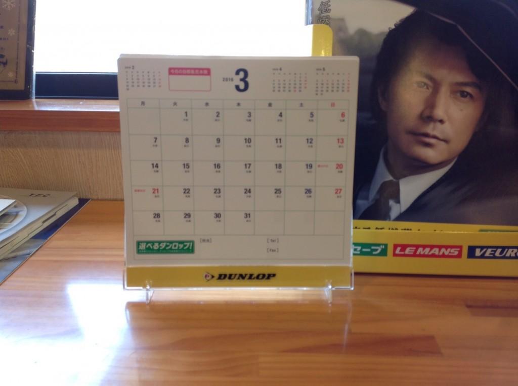 3月のカレンダーです。