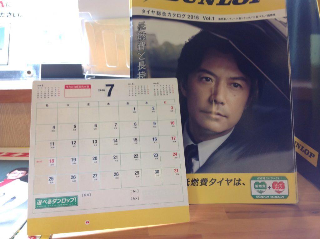 7月のカレンダーです。