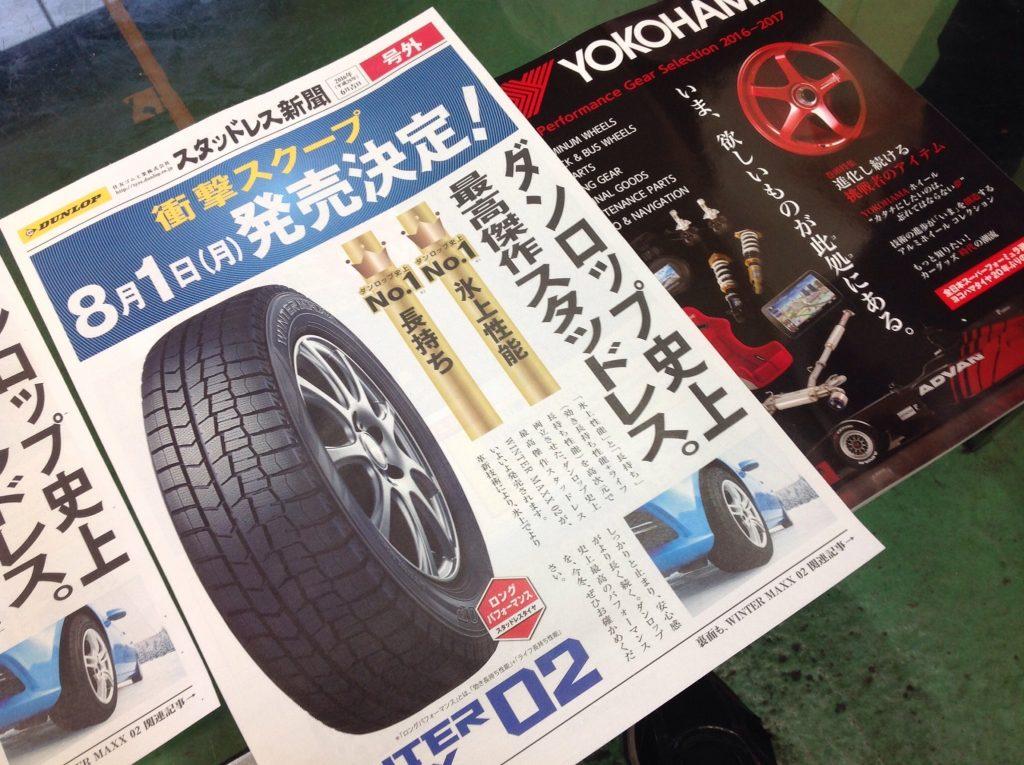 ダンロップのスタッドレスタイヤ新商品になります。