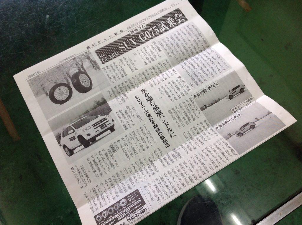 ヨコハマタイヤの4WD用のスタッドレスタイヤが新商品です。