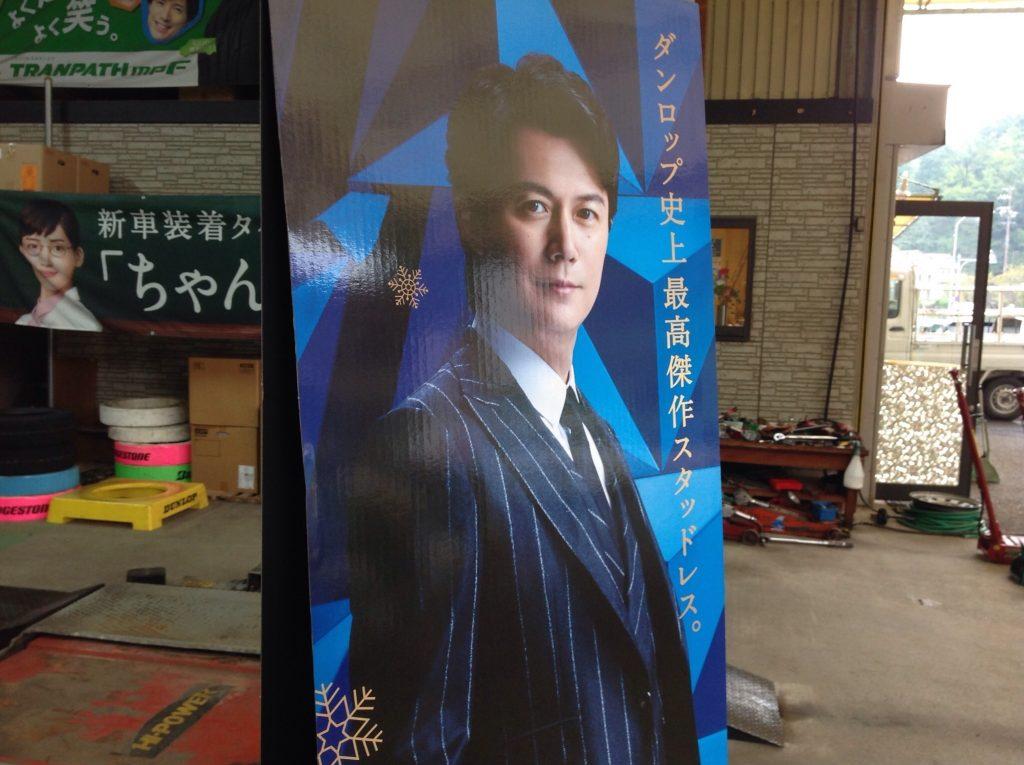 ダンロップのイメージキャラクターの福山さんです