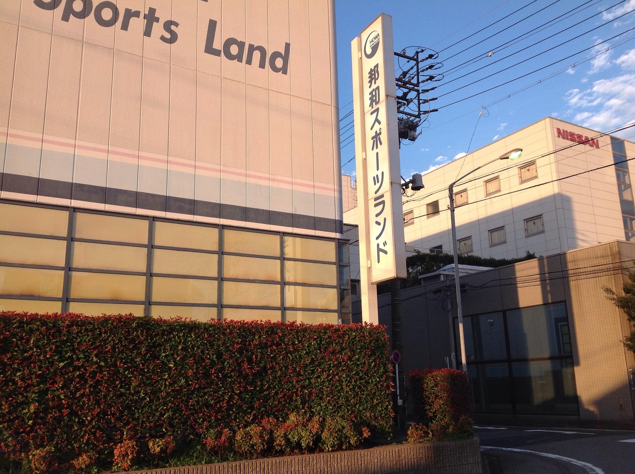 邦和スポーツランドです。