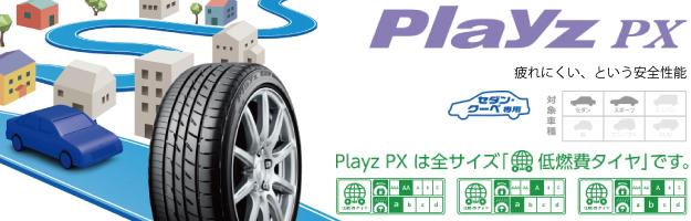 プレイズPX