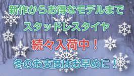 スタッドレス紹介ページ