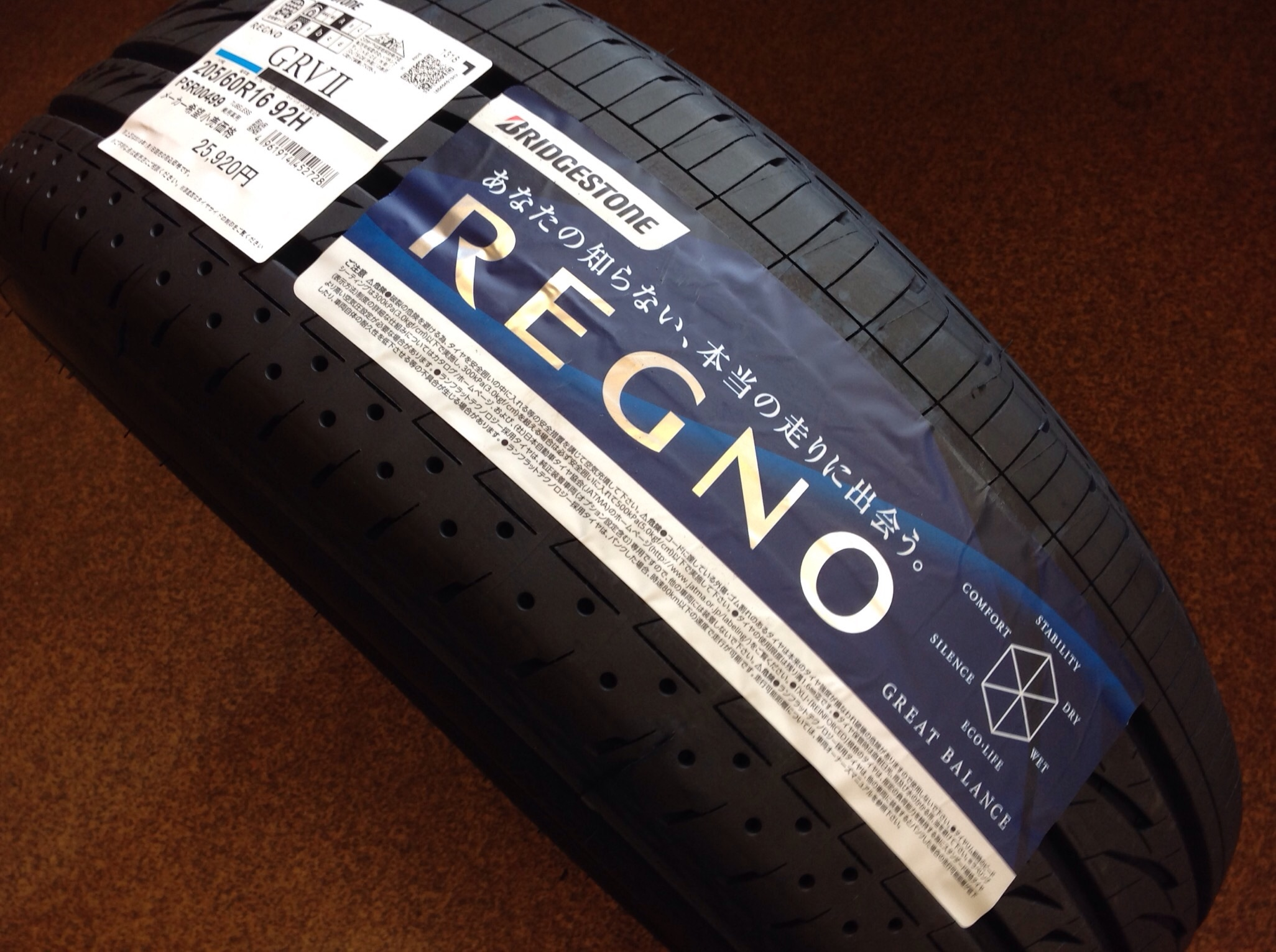 ブリヂストンさんのレグノ・GRV2です。